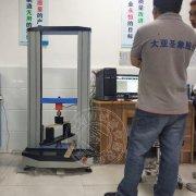 人造板万能试验机调试人员到达大亚圣象家居公司现场